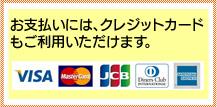 取扱クレジット一覧/Tポイントカードが使えます。