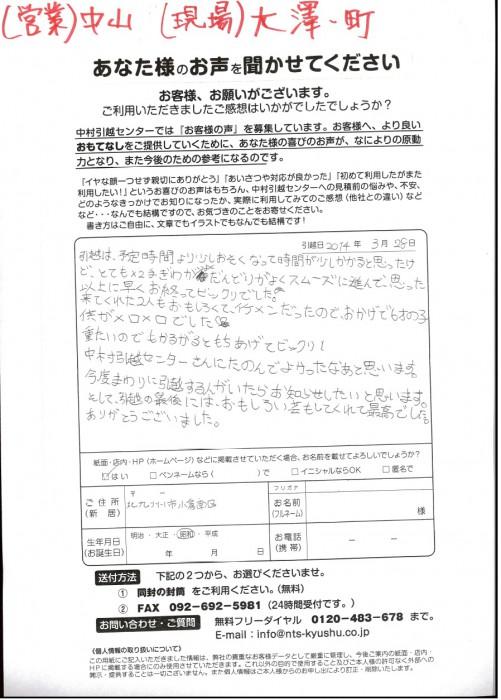 営業:中山 作業:大澤 町