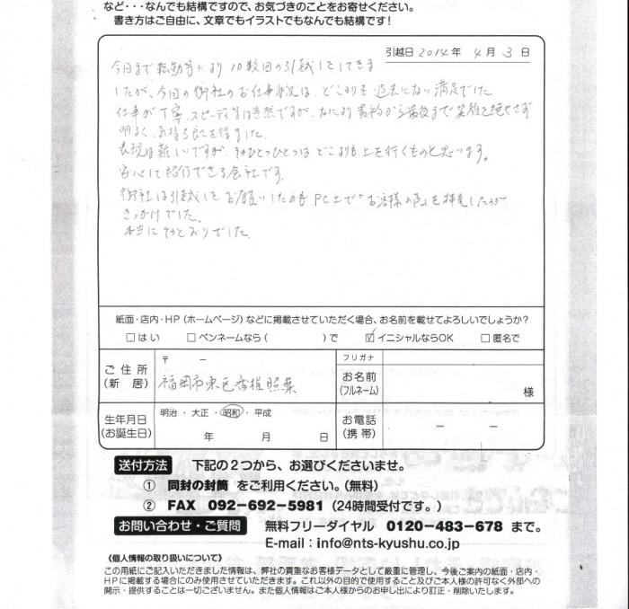 営業 椛山 作業 渡部 竹下 矢野 吉田 景山