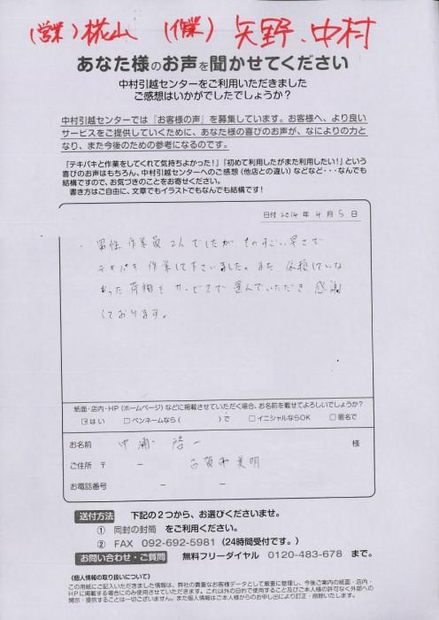 営業:椛山 作業:矢野 中村