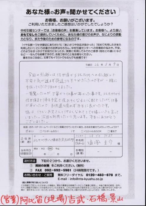 営業:阿比留 作業:吉武 石橋 椛山