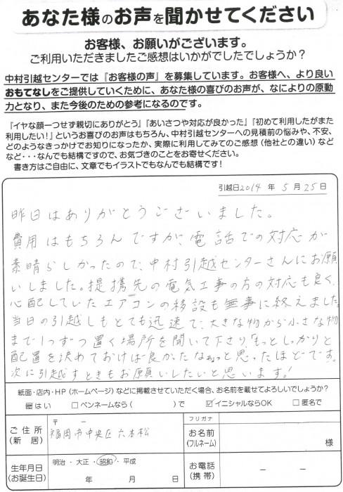 営業:中山 作業:渡部 木浦 矢野