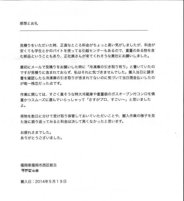 営業:阿比留 作業:渡部 木浦 矢野