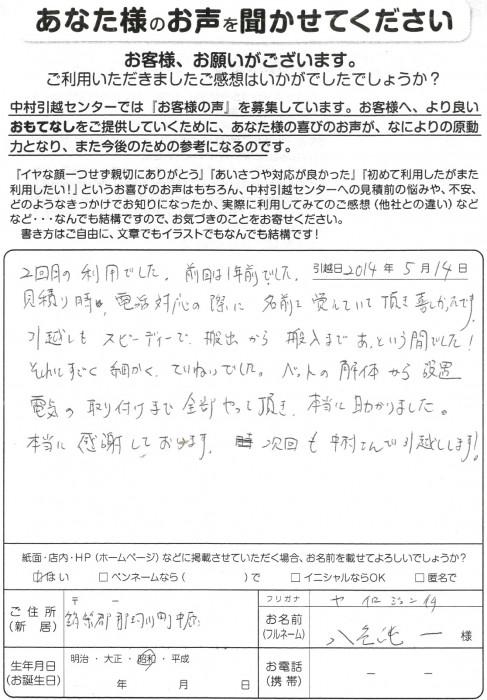 営業:椛山 作業:渡部 竹下 矢野
