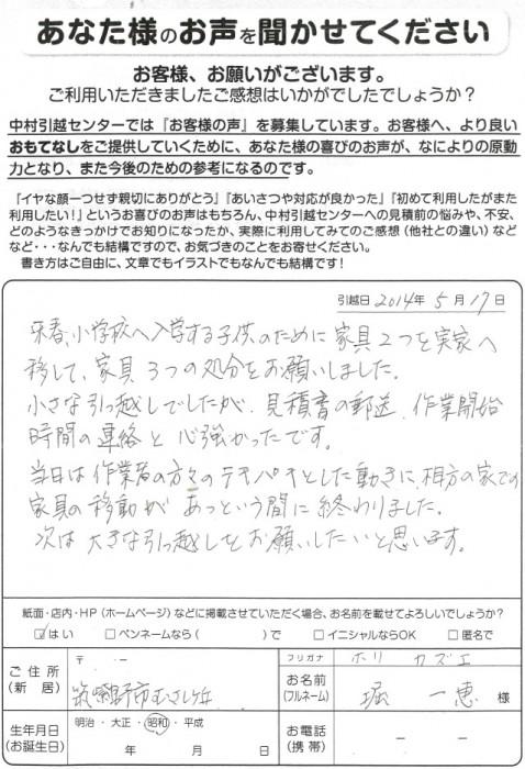 営業:中山 作業:大澤 石橋2