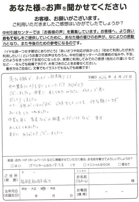 営業:中山 作業:吉武 景山 大澤 石橋