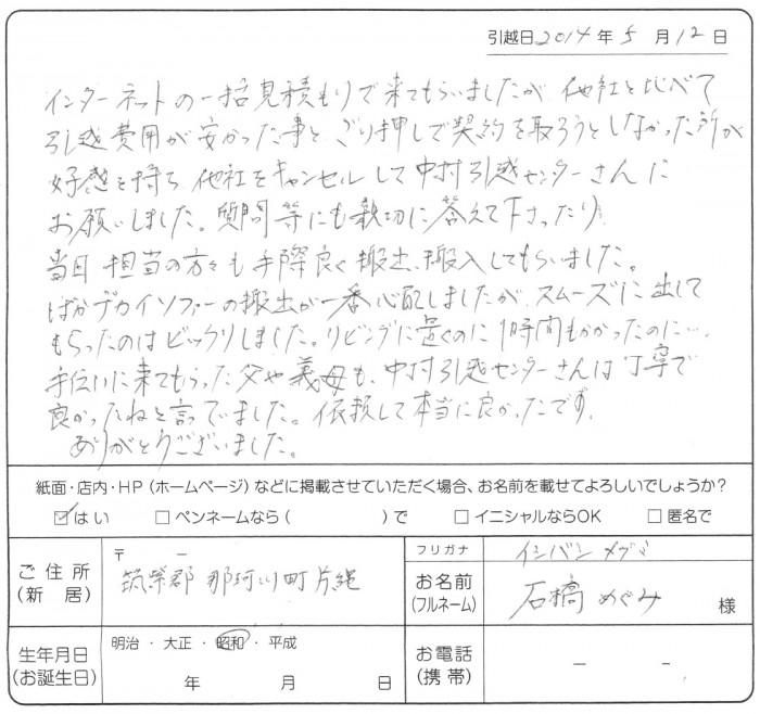 営業:椛山 作業:景山 吉田 町 矢野