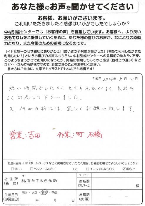 営業:吉田 作業:町 石橋