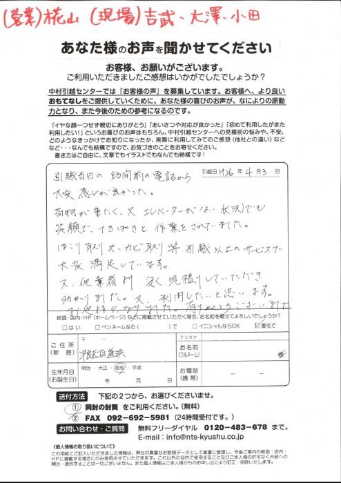 営業:椛山 作業:吉武 大澤 小田
