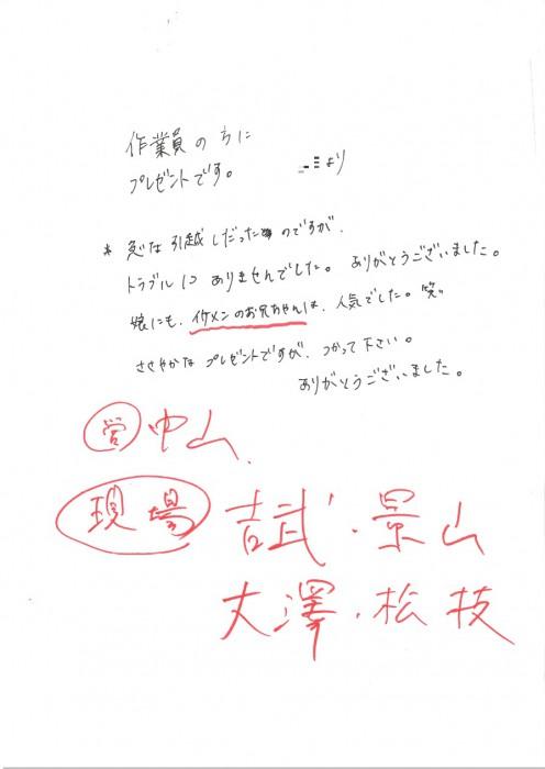 2営業:中山 作業:吉武 景山 大澤 石橋