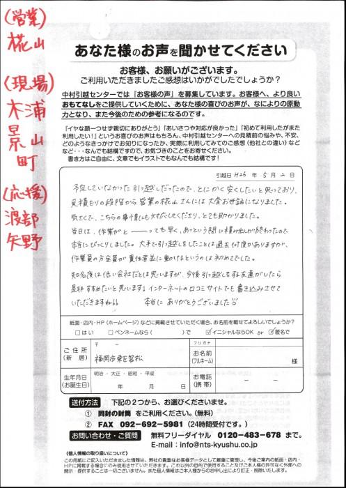 営業:椛山 作業:木浦 景山 町 渡部 矢野