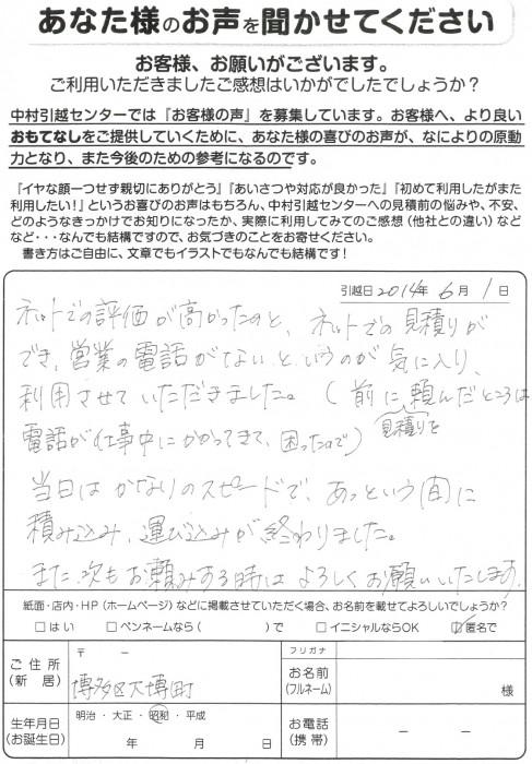 営業:中山 作業:大澤 矢野