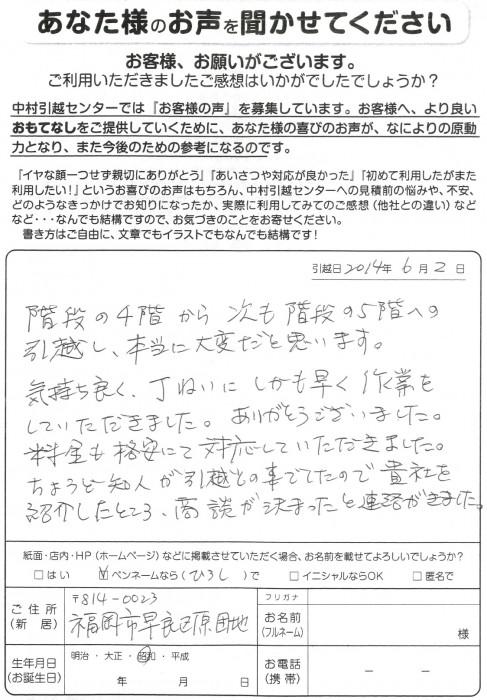 営業:阿比留 作業:吉武 石橋 渡部 竹下 矢野