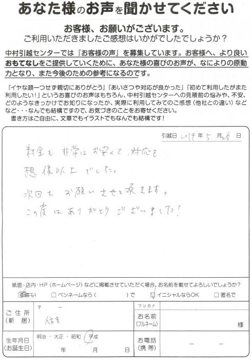 営業:中山 作業:きぬよ 矢野
