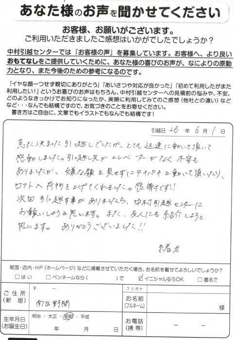 営業:椛山 作業:木浦 増田