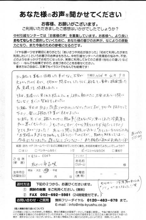 営業:椛山 作業:大澤 石橋