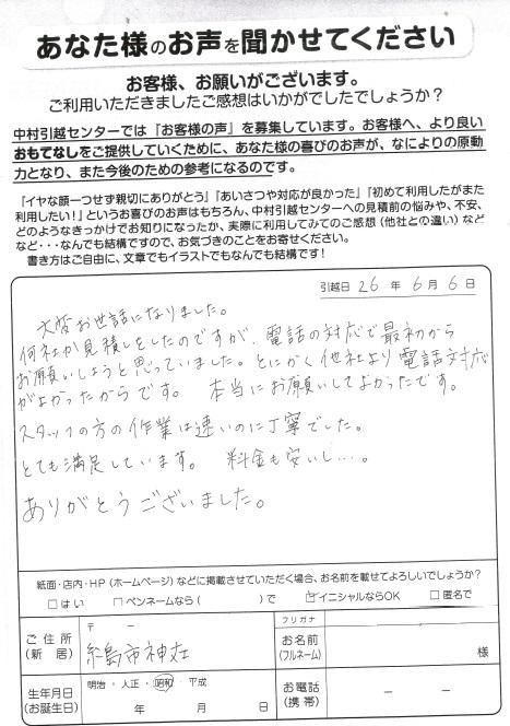 営業:椛山 作業:木浦 矢野 阿比留