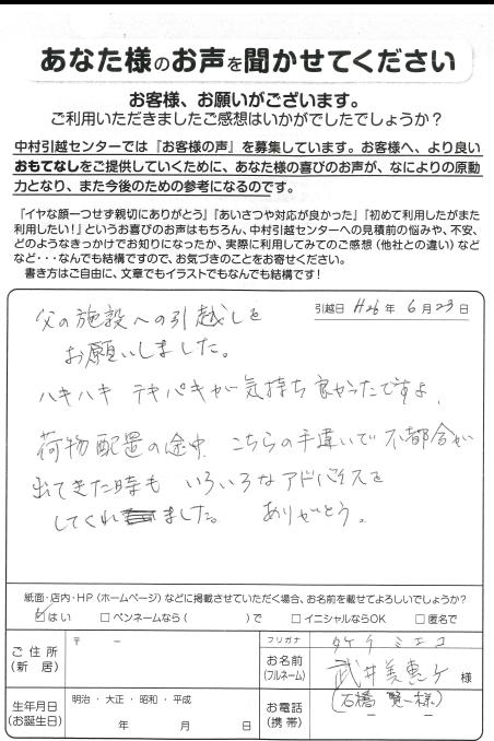 営業:阿比留 作業:町 矢野 小田