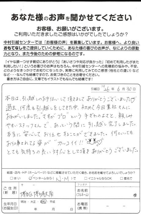 営業:中村 作業:渡部 竹下 矢野