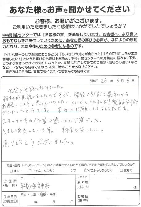 営業椛山 作業:木浦 矢野