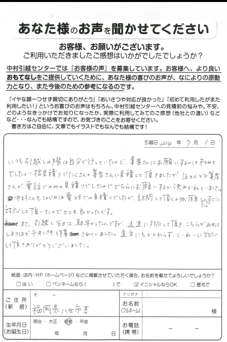 営業:椛山 作業:渡部 大澤 松枝