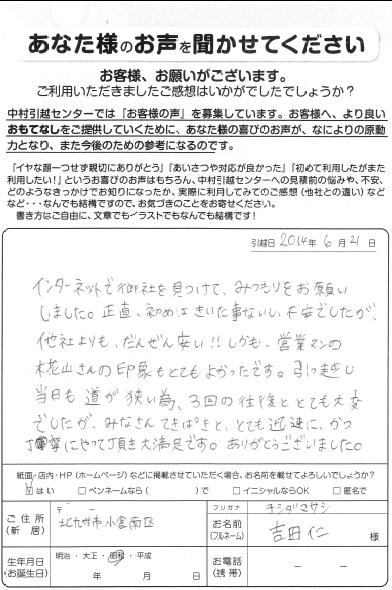 営業:椛山 作業:渡部 大澤 矢野