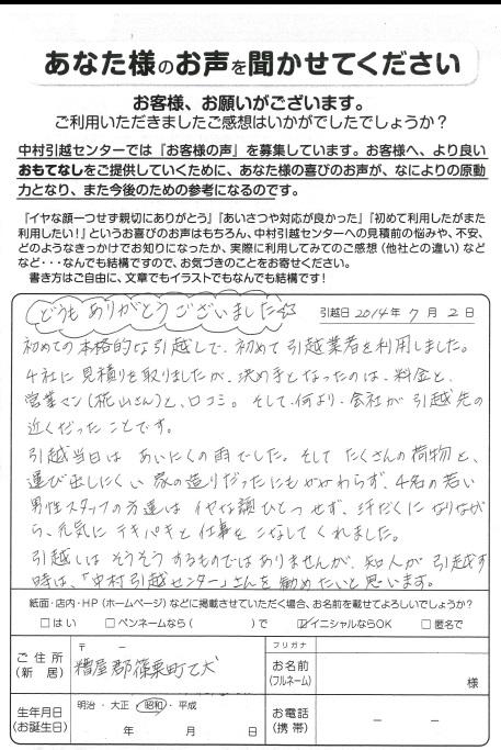 営業:椛山 作業:渡部 大澤 木浦 町
