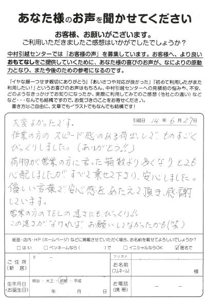 営業:中山 作業:町 矢野