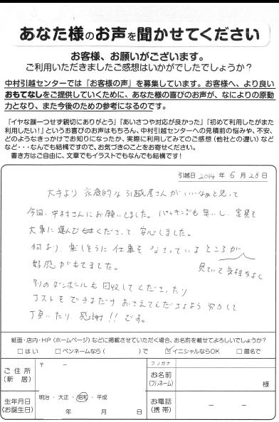 営業:椛山 作業:渡部 矢野 町