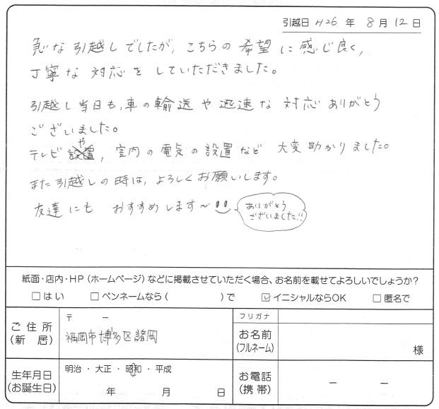 営業:阿比留 作業:吉武 景山