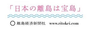 離島経済新聞社