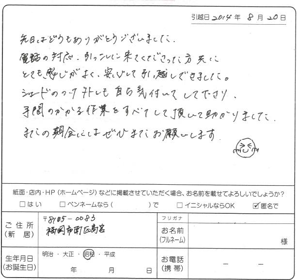 営業:中山 作業:大澤 松枝