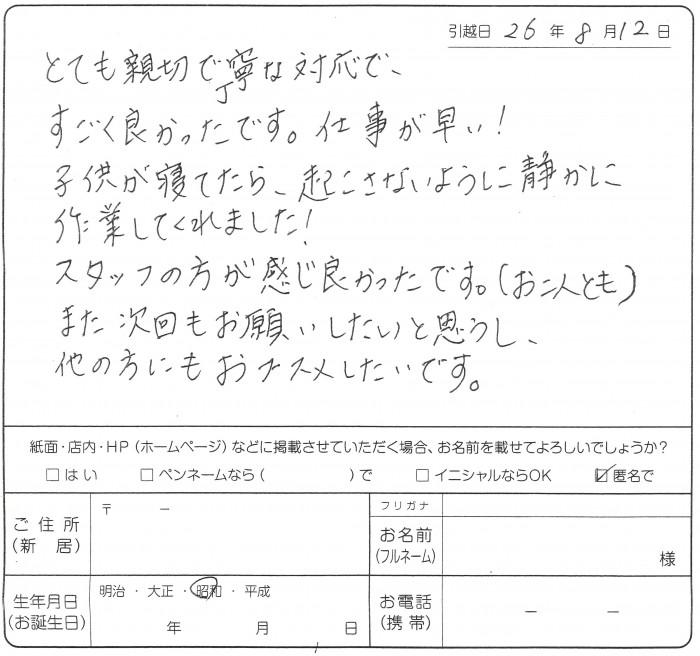 営業: 作業:吉武 景山