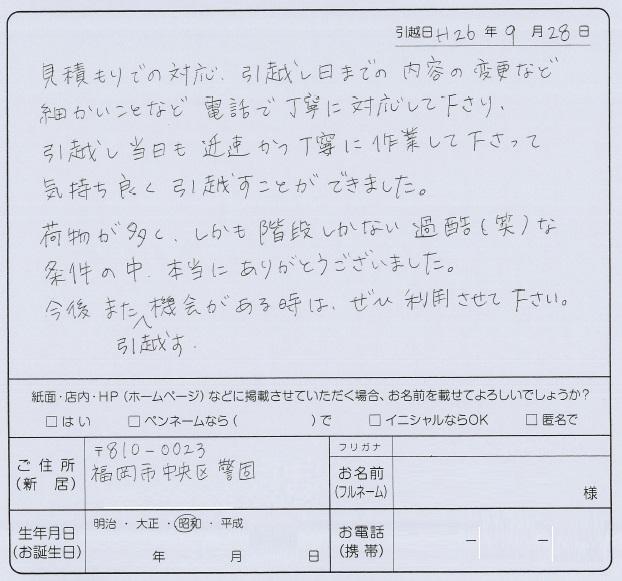 営業:中山 作業:大澤 松枝 木浦 金森