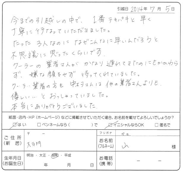 2014_7_8