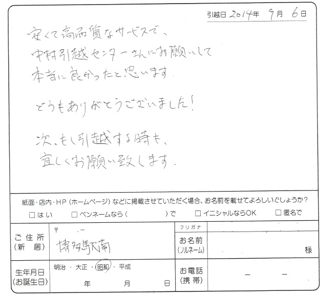 2014_9_6
