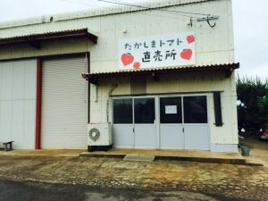 高島トマト直売所(レア)