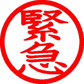 kinkyuu1[1]