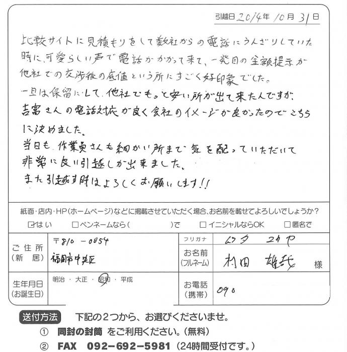 村田 さま