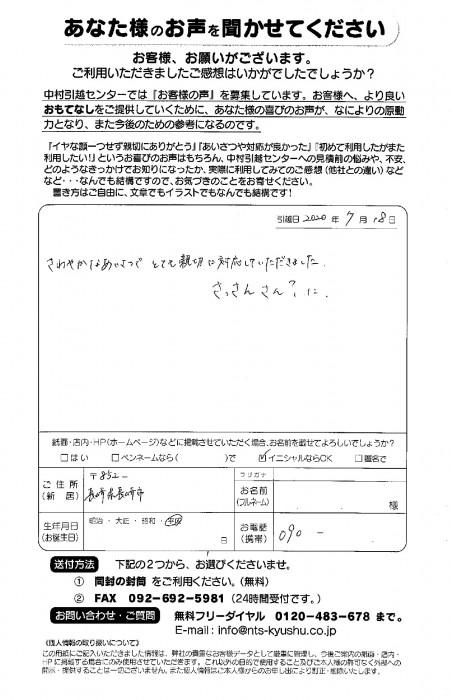 令和二年七月 M.Kさま_さっさん編