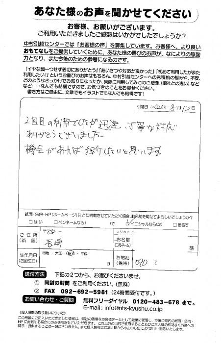 長崎市 N.T様