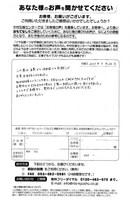 tokumei